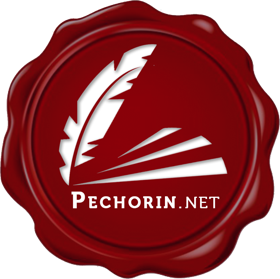 "Литературный проект ""Pechorin.net"""
