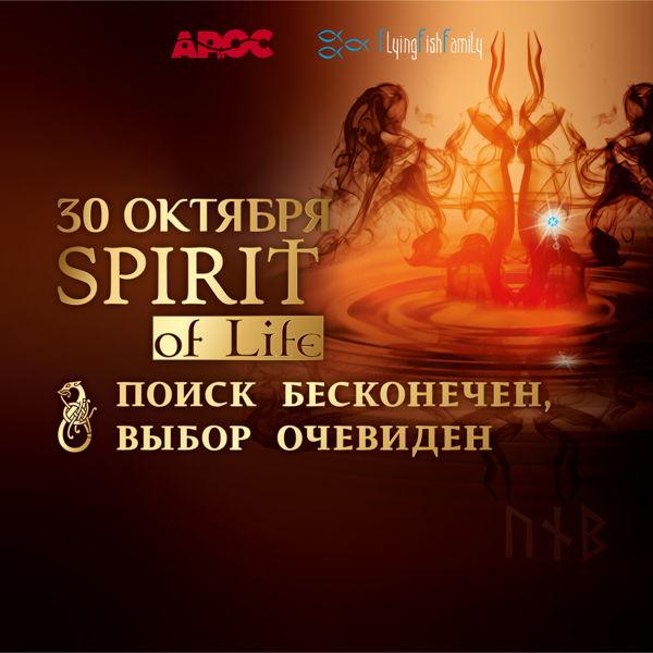 Фестиваль Крепкого Алкоголя в Сочи Spirit of Life