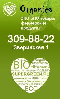 ORGANICA ЭКО БИО товары / Фермерские продукты