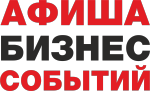 """Информационный Партнер """"Афиша Бизнес Событий"""""""