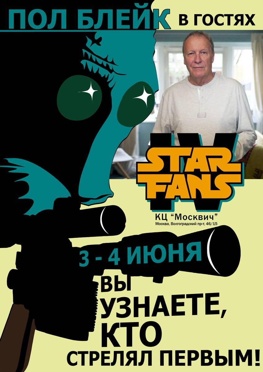 3 и 4 июня в КЦ «Москвич» пройдет четвертый ежегодный фестиваль STARFANS!