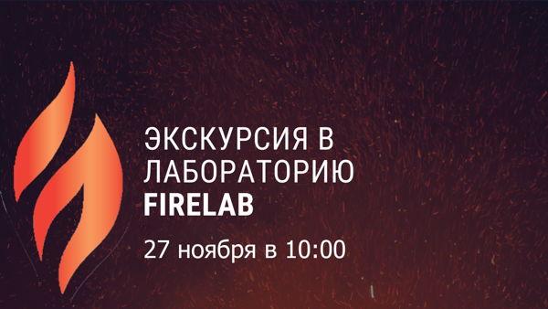 Экскурсия в лабораборию FireLab
