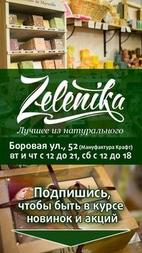 Магазин Zelenika - натуральная косметика
