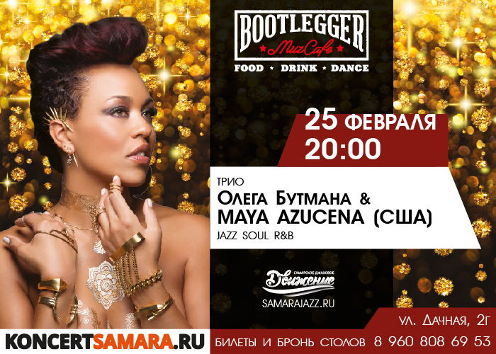 MAYA AZUCENA & трио ОЛЕГА БУТМАНА, 25.02 Bootlegger Muzcafe