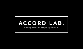 Accord Lab. Лаборатория мероприятий