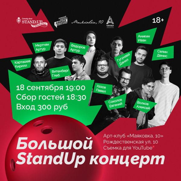 Stand Up. Большой концерт
