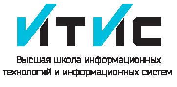 Высшая школа ИТИС КФУ