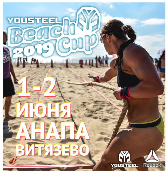 YOUSTEEL BEACH CUP 2019