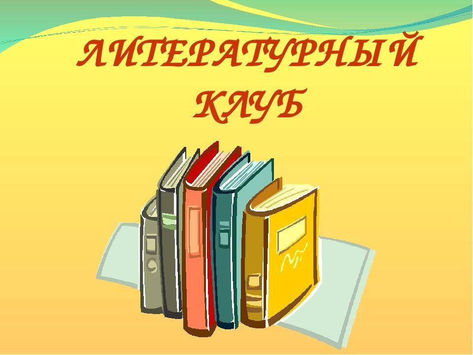 литературный клуб для пенсионеров