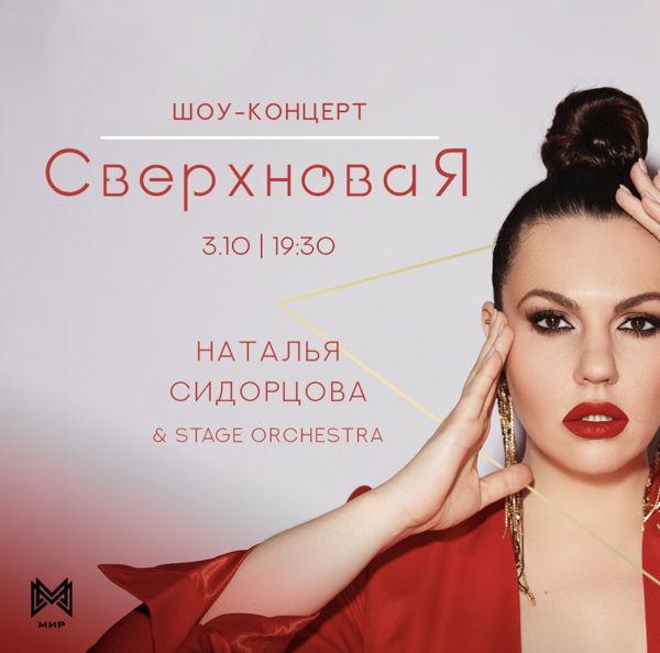 «СверхноваЯ». Наталья Сидорцова и Stage Orchestra