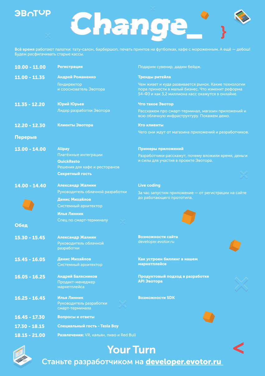 Программа конференции Evotor Change