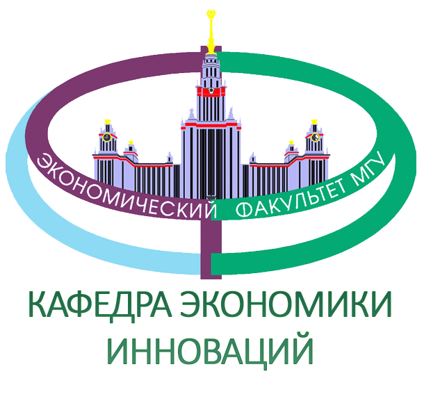 """Кафедра """"Экономики инноваций"""""""