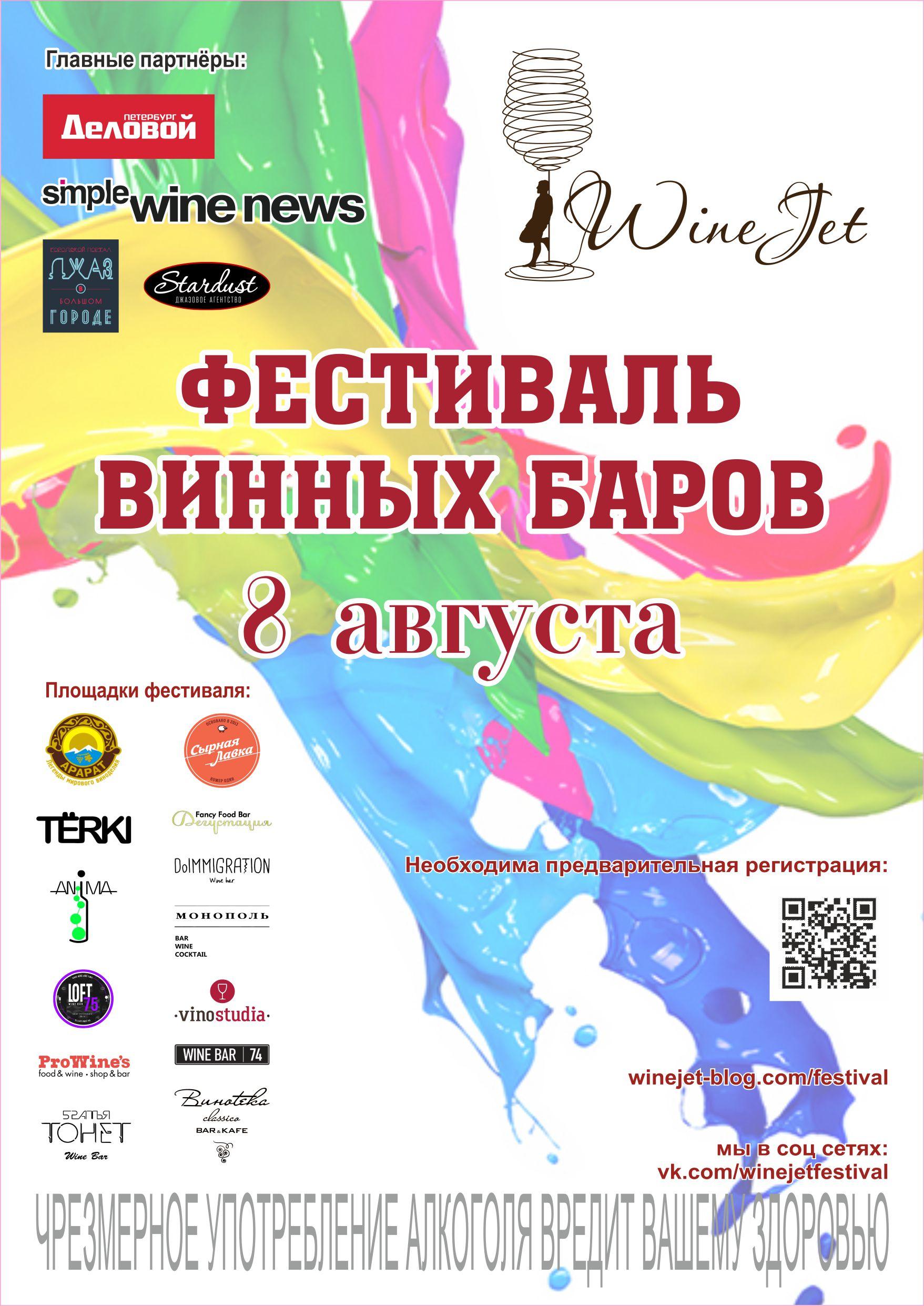 Городской винный фестиваль | ВКонтакте