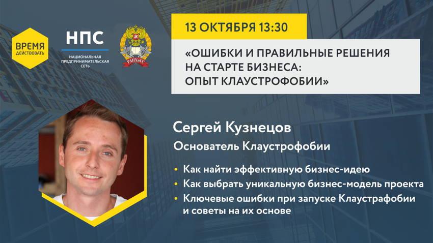 Ranepa Business Club приглашает на встречу с Сергеем Кузнецовым