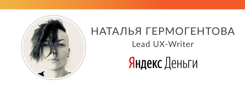 Наталья Гермогентова, Lead UX-Writer Яндекс