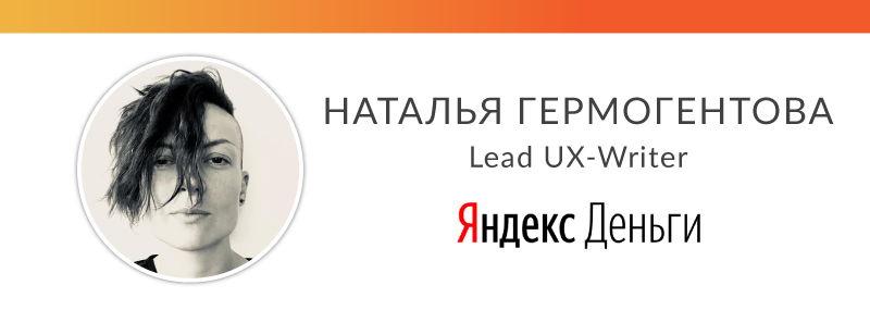 Наталья Гермогентова, Lead UX-Writer Яндекс