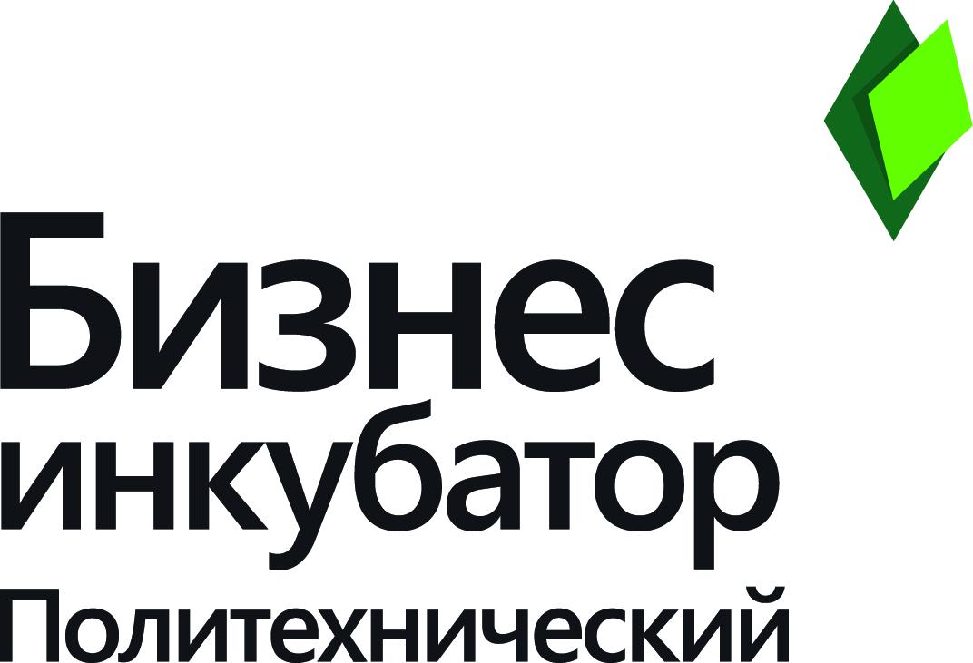 """Бизнес-инкубатор """"Политехнический"""""""