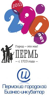 5 ноября в бизнес-инкубаторе Перми состоится новый мастер-класс