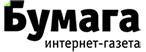 Газета «Бумага»